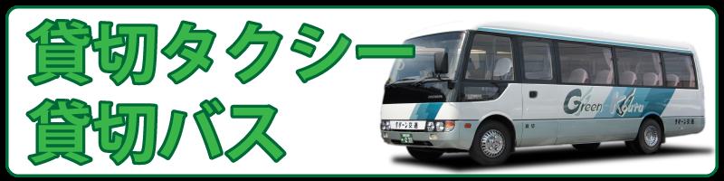 貸切タクシー・バス