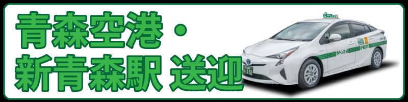 青森空港・新青森駅送迎
